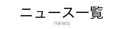 NEWSへ