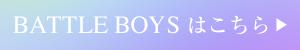 BATTLE BOYSへ