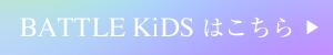 BATTLE KIDSへ